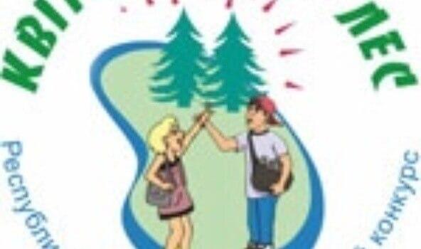 Подведение итогов республиканского юниорского лесного конкурса «Квiтней, мой лес»