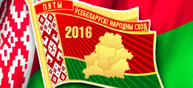 Пятое Всебелорусское народное собрание.