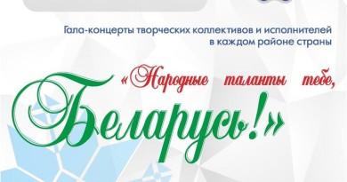 Народные таланты тебе, Беларусь!