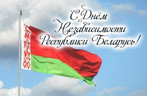 Поздравление Беларуси с Днем Независимости