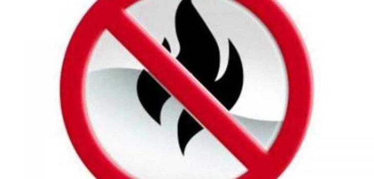Осторожно с огнем