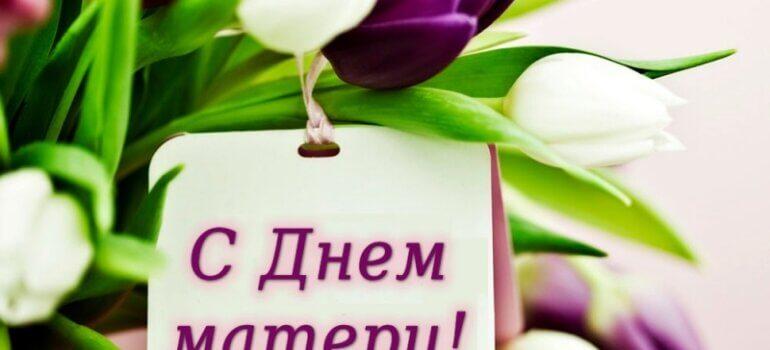С праздником-  Днем матери!