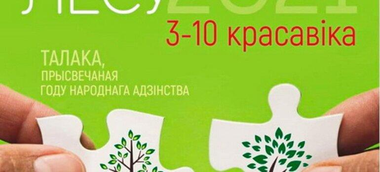 Неделя леса 2021