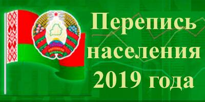 В Беларуси стартовала кампания по переписи населения (ВИДЕО)