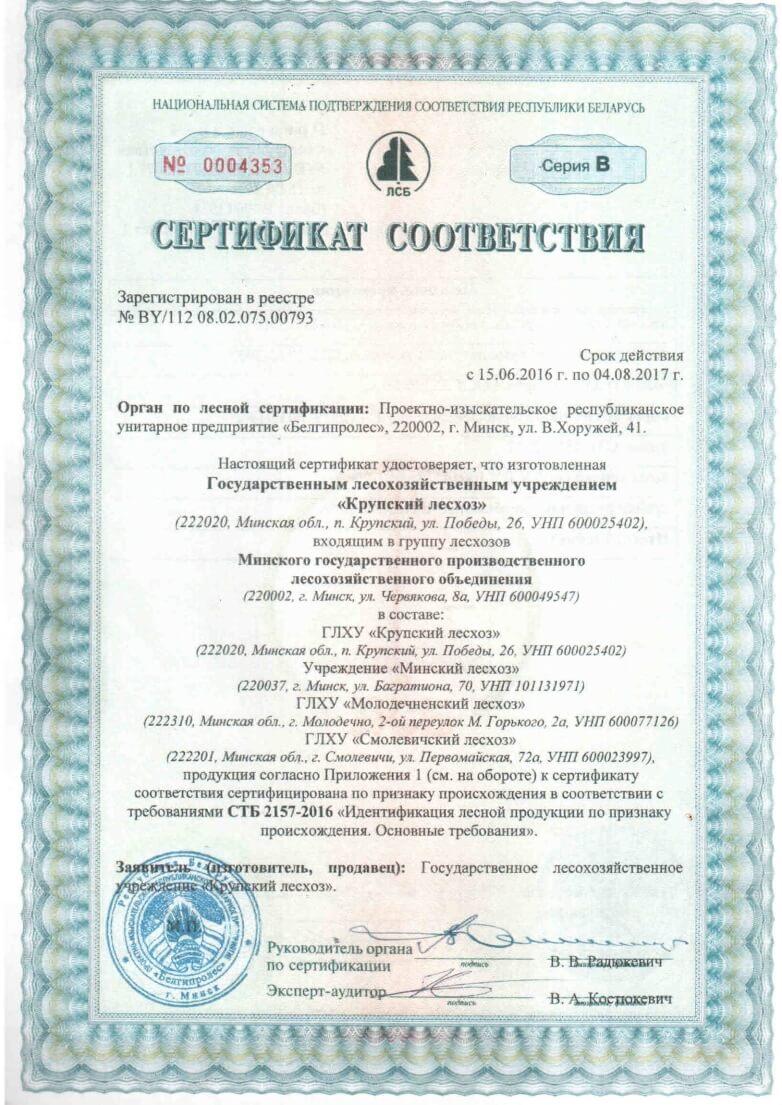 Сертификация по системе лесоуправления сертификация оборудования самодельного в украине